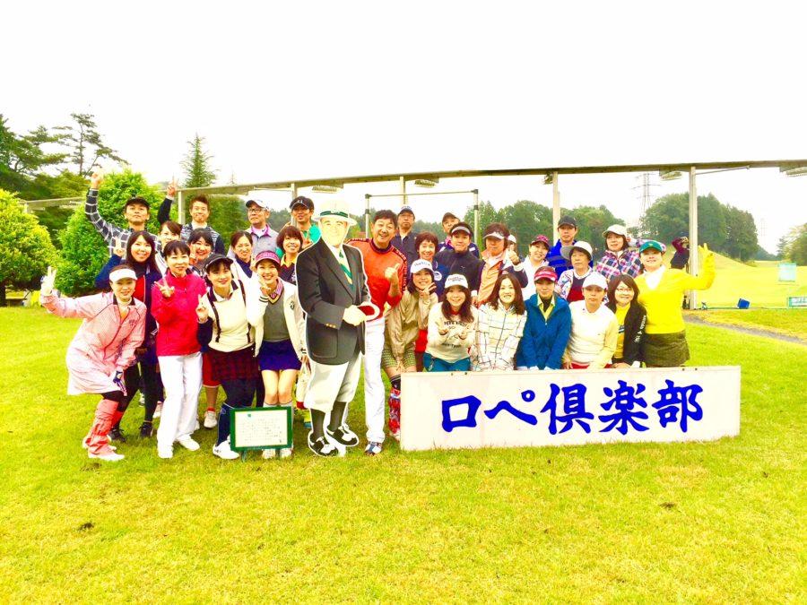 横浜ゴルフスクール中島スクールコンペ/ロペ倶楽部/表彰式&宴会