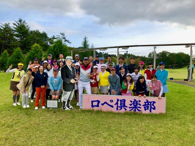 ロペ倶楽部コンペ開催/2018年10月13日