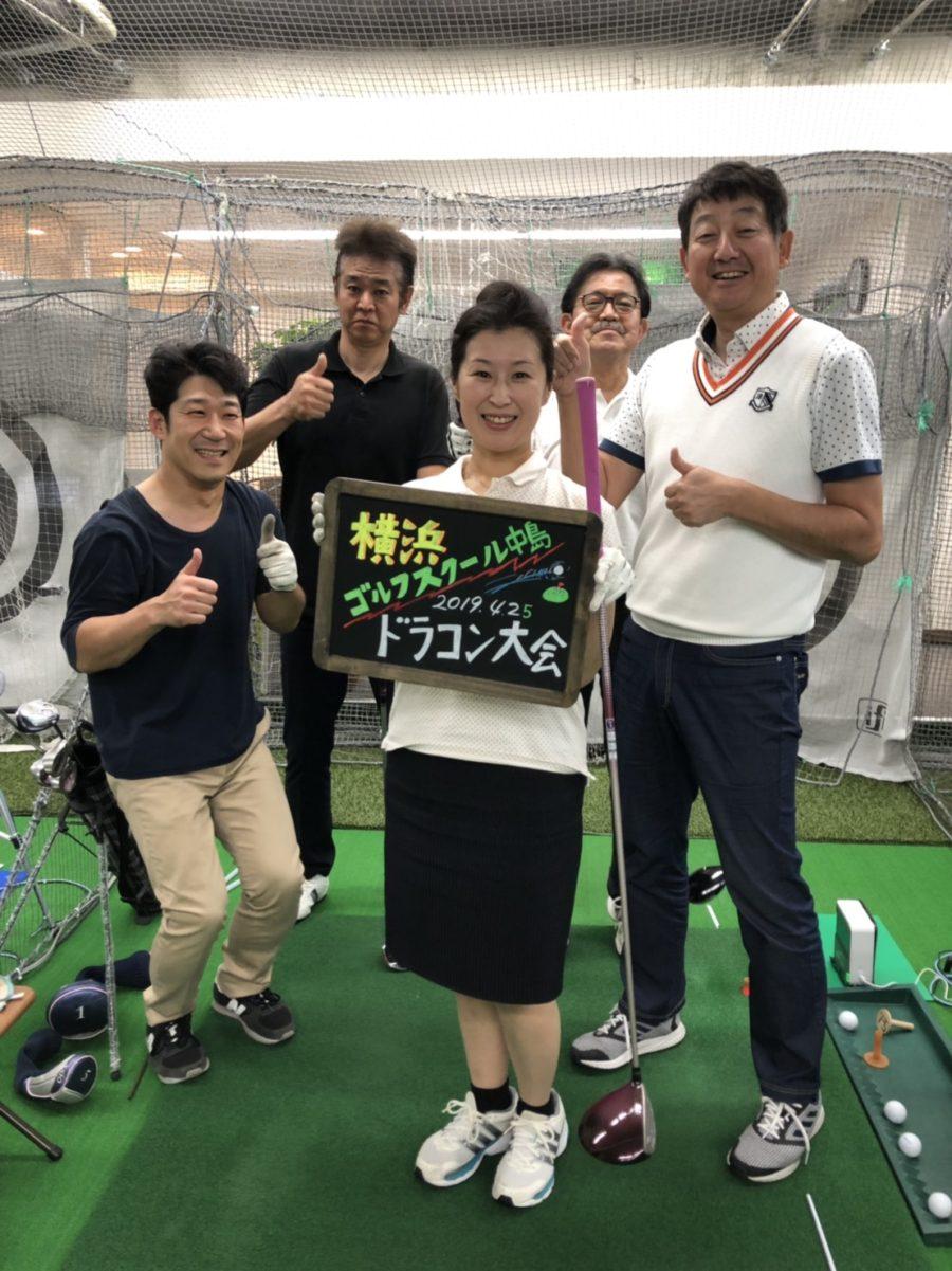 横浜ゴルフスクール中島 ドラコン大会2019年4月 結果発表!!