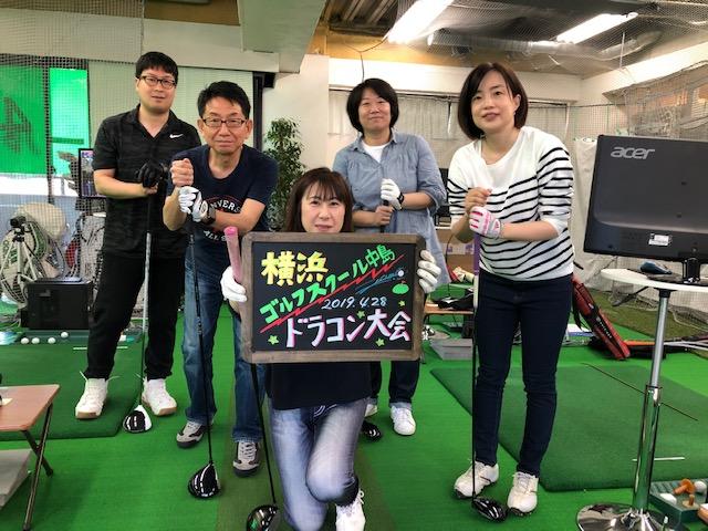 横浜ゴルフスクール中島 ドラコン大会/2019年4月 最終日
