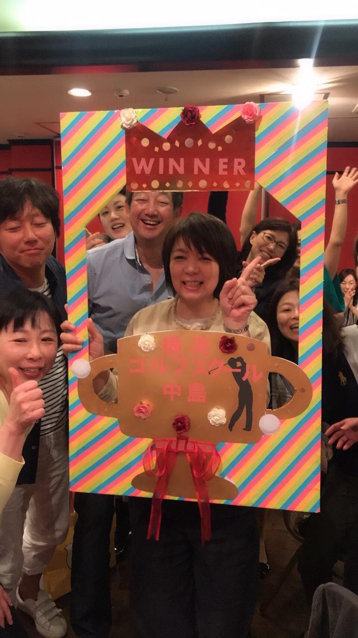 横浜ゴルフスクール中島スクールコンペ表彰式
